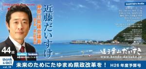 vol.19 未来のためにたゆまぬ県政改革を!H26年度予算号