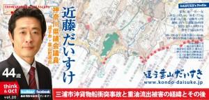 vol.20 三浦市沖貨物船衝突事故と重油流出被害の経緯とその後