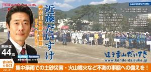 vol.21 集中豪雨での土砂災害・火山噴火など不測の事態への備えを!