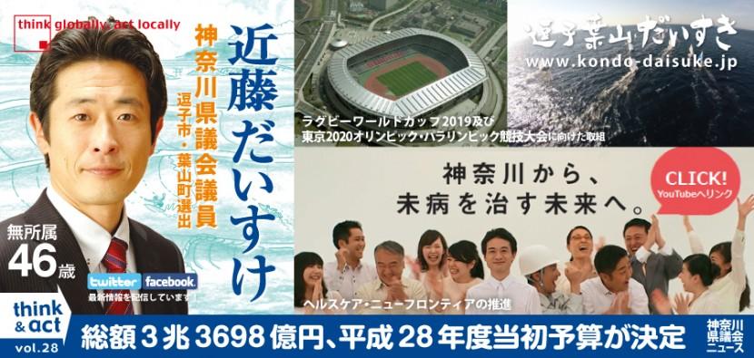 総額3兆3698億円、平成28年度当初予算が決定 神奈川県議会議員・近藤だいすけta28_02