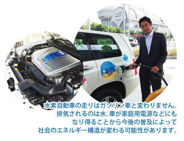 水素自動車の走りはガソリン車と変わりません。 排気されるのは水。車が家庭用電源などにも なり得ることから今後の普及によって 社会のエネルギー構造が変わる可能性があります。
