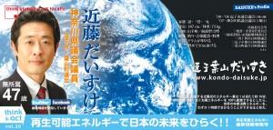 vol.30 再生可能エネルギーで日本の未来をひらく!!(再生可能エネルギー最新情報特集号)