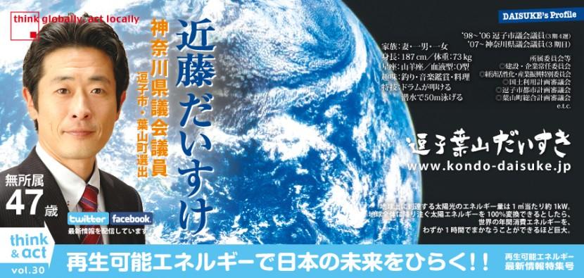 近藤だいすけ県政ニュース、再生可能エネルギーで日本の未来をひらく!!