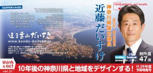 vol.31 10年後の神奈川県と地域をデザインする!(H.29年度予算特集号)