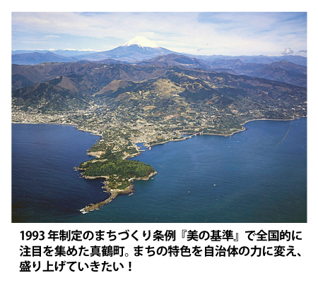 真鶴町が「過疎地域」に指定 近藤だいすけ県議会ニュース