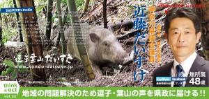 vol.32 地域の問題解決のため逗子・葉山の声を県政に届ける!!