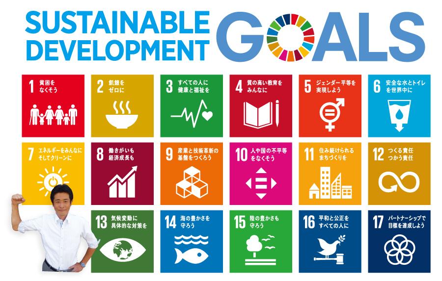 持続可能な世界を目指して SDGsの推進 近藤だいすけの県政ニュース