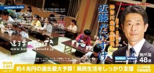vol.33 約4兆円の過去最大予算!県民生活をしっかり支援(H.30年度 予算特集号)