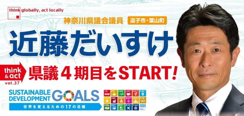 近藤大輔 神奈川県議会ニュース vol.37 無投票4期目スタート