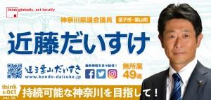 vol.38 持続可能な神奈川を目指して!