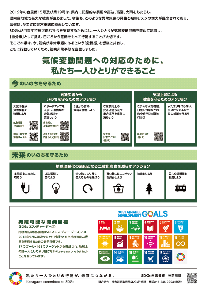 かながわ気候非常事態宣言 近藤大輔 神奈川県議会ニュースvol.40