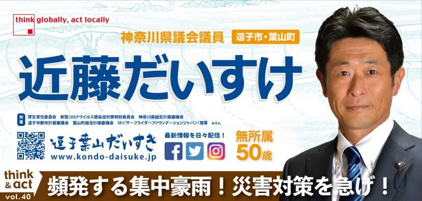 頻発する集中豪雨!災害対策を急げ!近藤大輔 神奈川県議会ニュースvol.40