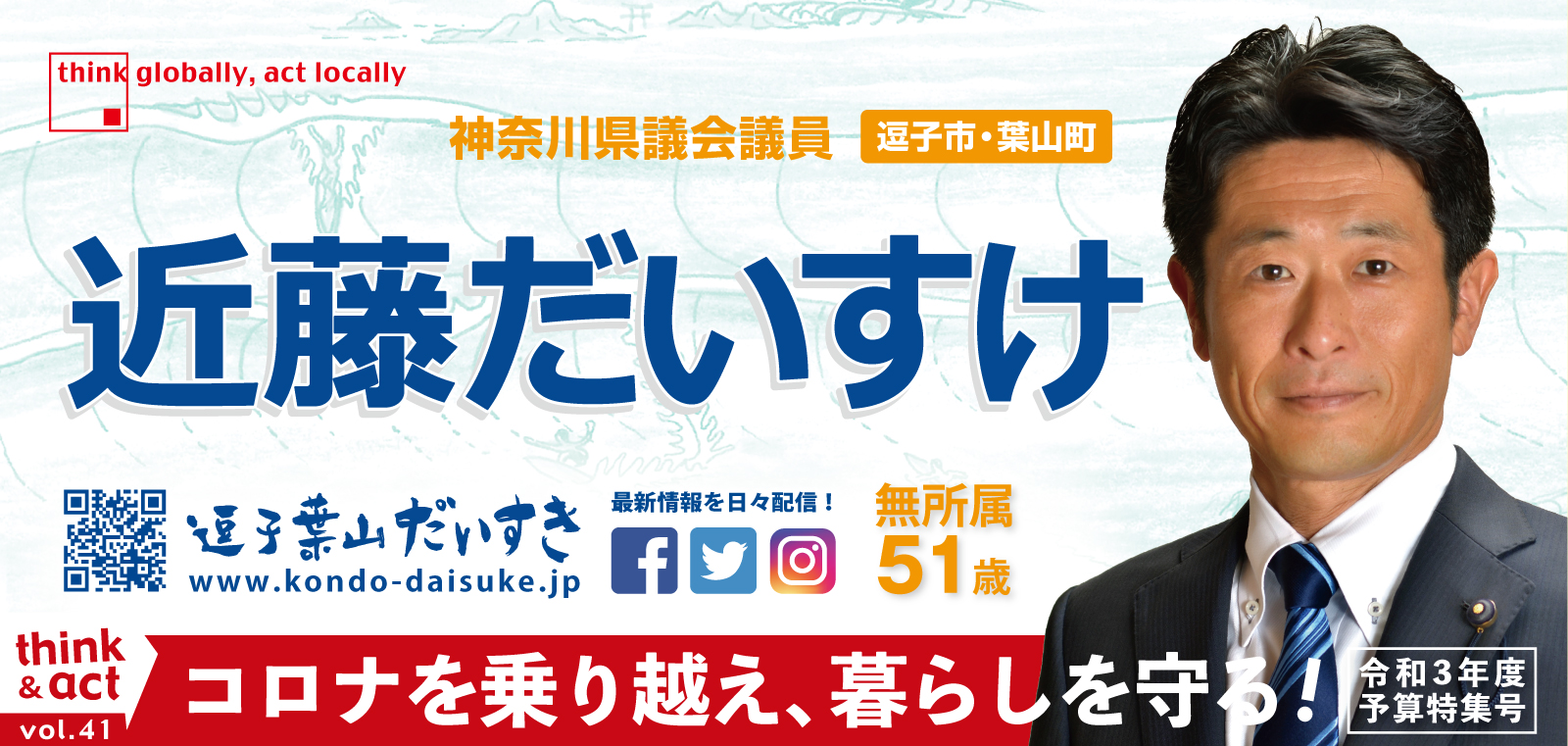 コロナを乗り越え、暮らしを守る! 神奈川県議会議員 近藤だいすけの県政ニュースvol.41